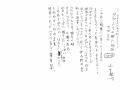 山下清一(坂下範征)「タアスケの助六物語」.jpg