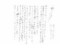 夛田雄一「俺は宇宙の放浪者」.jpg