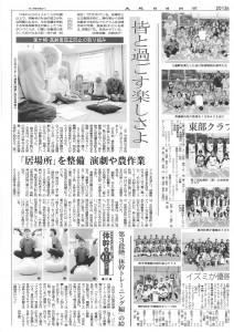 131128大阪日日新聞
