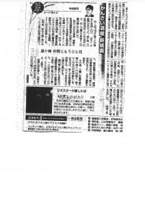 140128朝日新聞夕刊