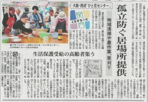 徳島新聞4月4日夕刊