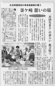 2015年4月21日 産経新聞朝刊
