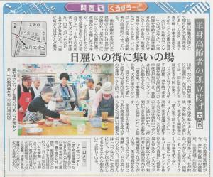 高知新聞4月9日夕刊