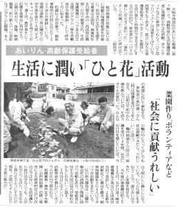 2014年2月27日読売新聞朝刊