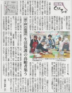 中国新聞4月11日夕刊